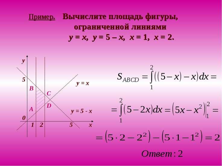 Пример. Вычислите площадь фигуры, ограниченной линиями y = x, y = 5 – x, x = ...