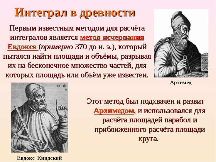 Интеграл в древности Этот метод был подхвачен и развит Архимедом, и использов...