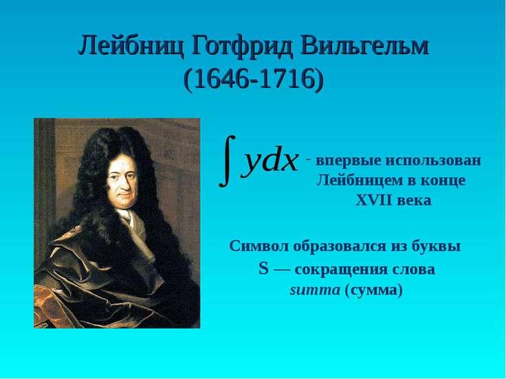 Лейбниц Готфрид Вильгельм (1646-1716) впервые использован Лейбницем в конце X...