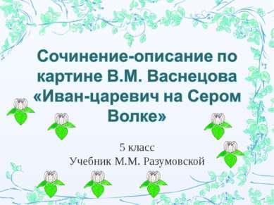 5 класс Учебник М.М. Разумовской