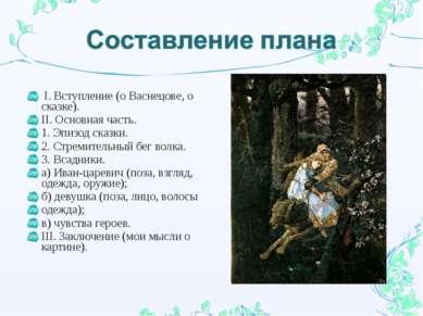 I. Вступление (о Васнецове, о сказке). II. Основная часть. 1. Эпизод сказки. ...