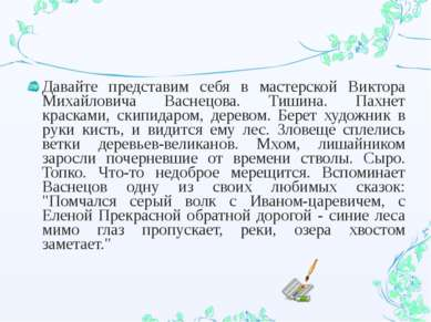 Давайте представим себя в мастерской Виктора Михайловича Васнецова. Тишина. П...