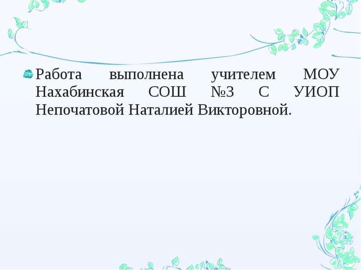 Работа выполнена учителем МОУ Нахабинская СОШ №3 С УИОП Непочатовой Наталией ...