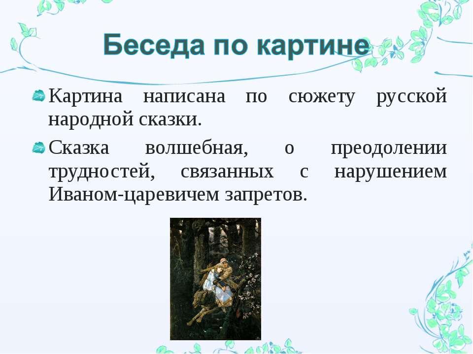 Картина написана по сюжету русской народной сказки. Сказка волшебная, о преод...