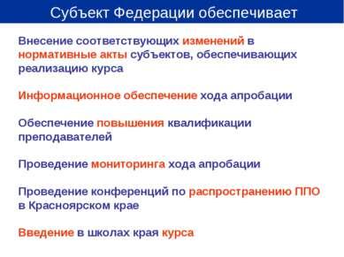 Субъект Федерации обеспечивает Внесение соответствующих изменений в нормативн...