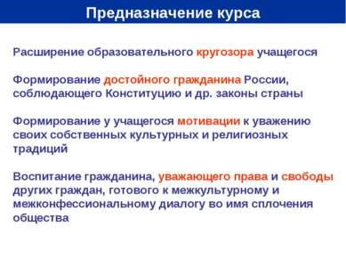 Предназначение курса Расширение образовательного кругозора учащегося Формиров...