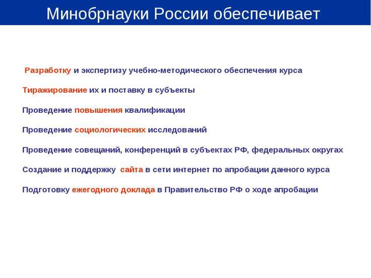 Разработку и экспертизу учебно-методического обеспечения курса Тиражирование ...