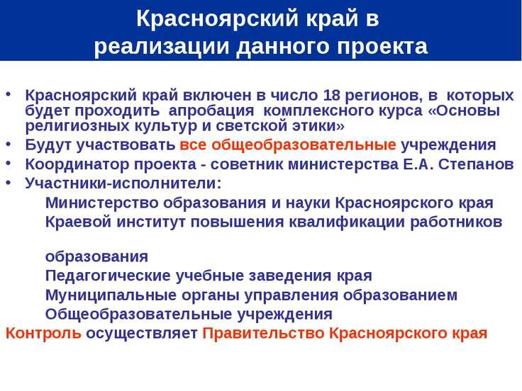 Красноярский край включен в число 18 регионов, в которых будет проходить апро...