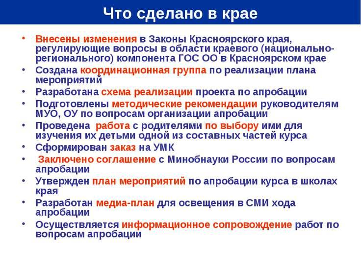 Внесены изменения в Законы Красноярского края, регулирующие вопросы в области...