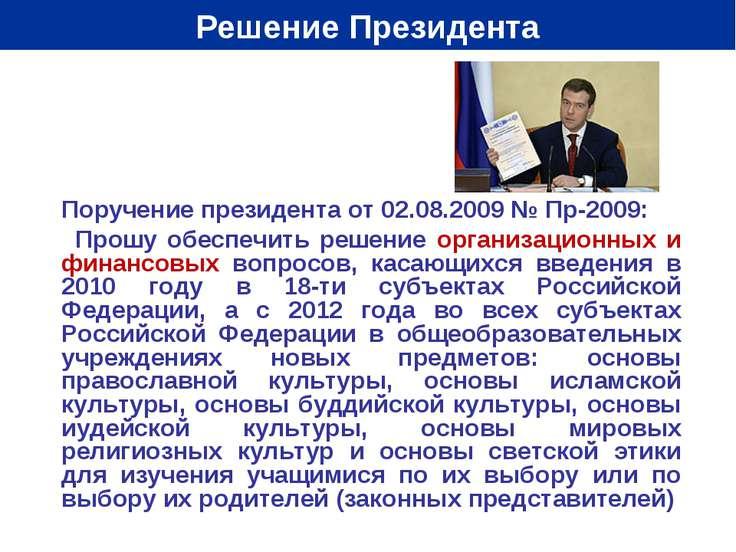 Решение Президента Поручение президента от 02.08.2009 № Пр-2009: Прошу обеспе...