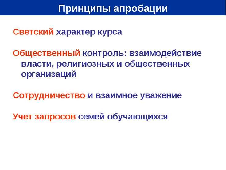 Принципы апробации Светский характер курса Общественный контроль: взаимодейст...