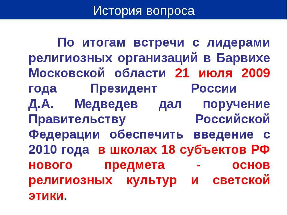 По итогам встречи с лидерами религиозных организаций в Барвихе Московской обл...