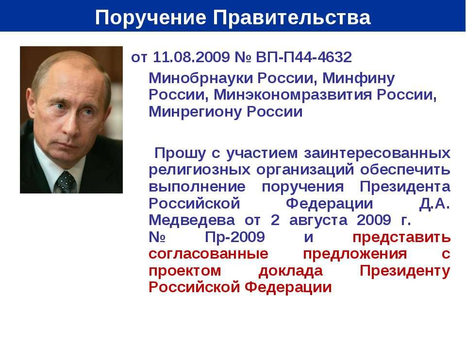 Поручение Правительства от 11.08.2009 № ВП-П44-4632 Минобрнауки России, Минфи...