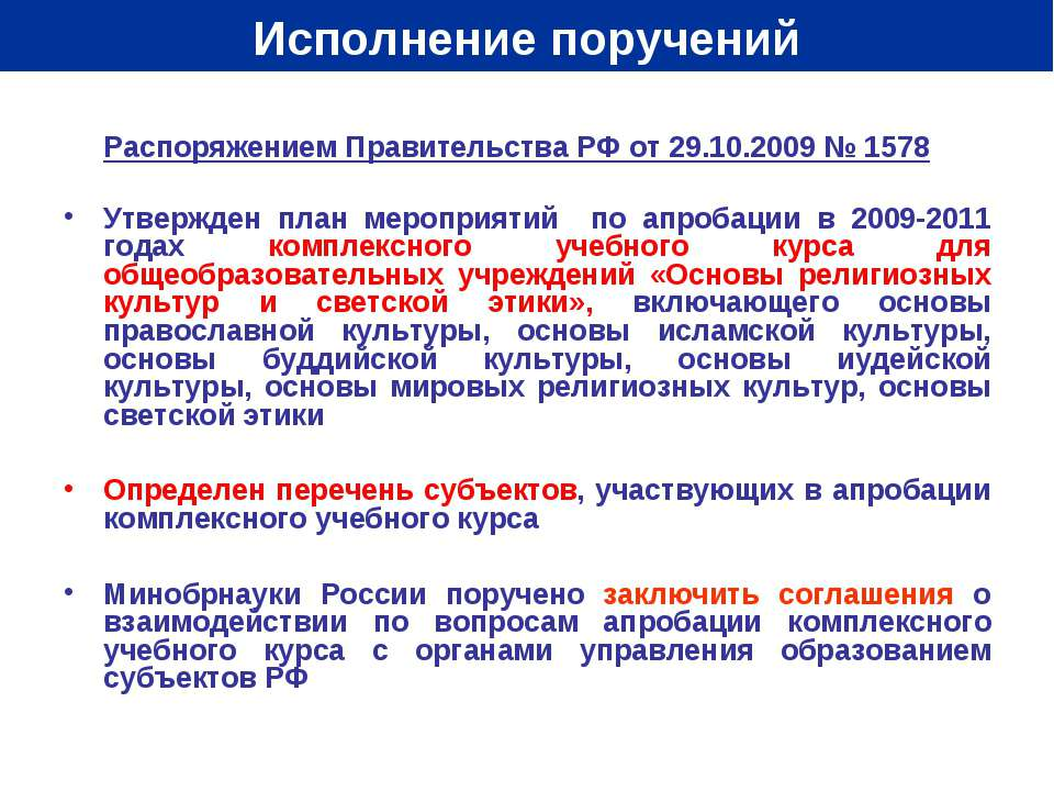 Исполнение поручений Распоряжением Правительства РФ от 29.10.2009 № 1578 Утве...