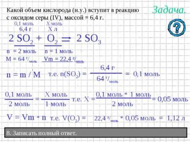 8. Записать полный ответ. Задача. Какой объем кислорода (н.у.) вступит в реак...