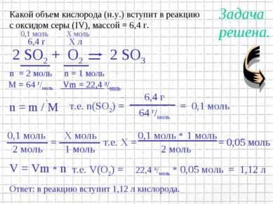 Ответ: в реакцию вступит 1,12 л кислорода. решена. Задача Какой объем кислоро...