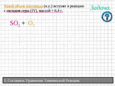 1. Составить Уравнение Химической Реакции. Какой объем кислорода (н.у.) вступ...