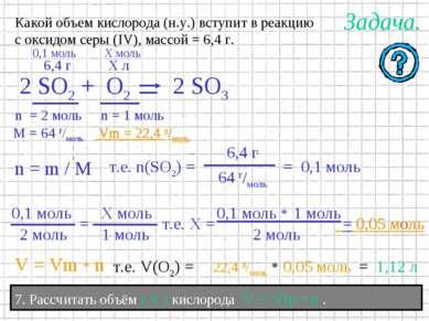 7. Рассчитать объём ( V ) кислорода V = Vm * n . Задача. V = Vm * n т.е. V(O2...