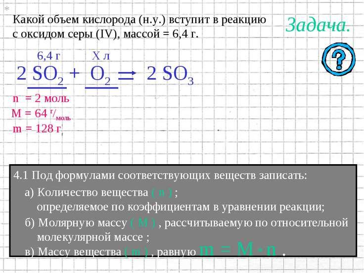Какой объем кислорода (н.у.) вступит в реакцию с оксидом серы (IV), массой = ...