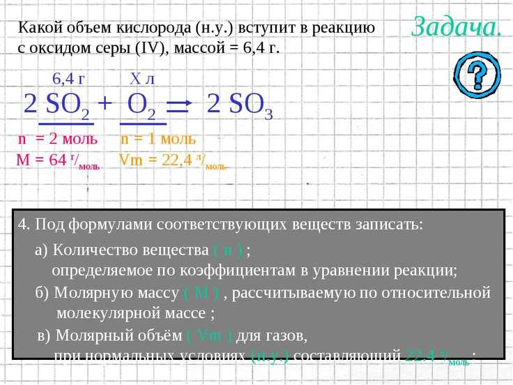 4. Под формулами соответствующих веществ записать: М = 64 г/моль n = 1 моль n...