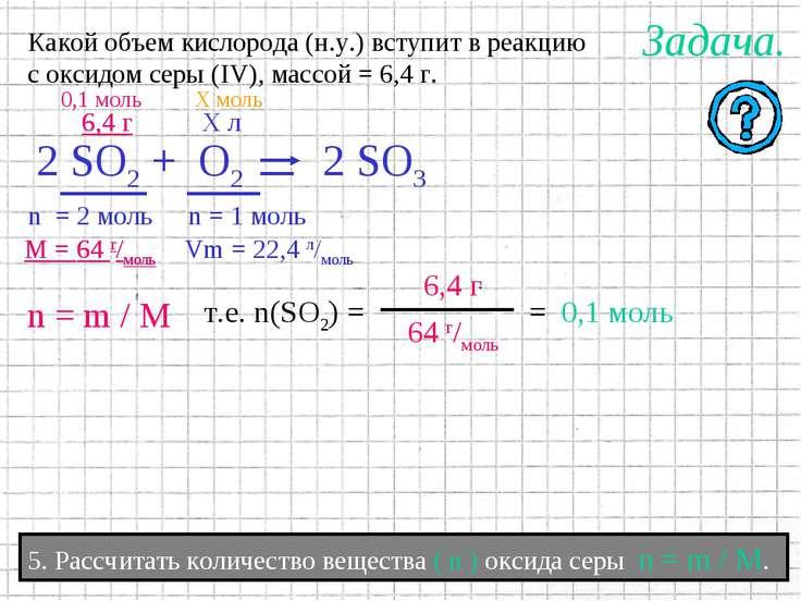 5. Рассчитать количество вещества ( n ) оксида серы n = m / M. Задача. n = m ...