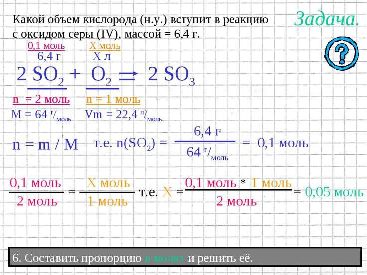 6. Составить пропорцию в молях и решить её. Задача. т.е. Х = 0,1 моль * 2 мол...
