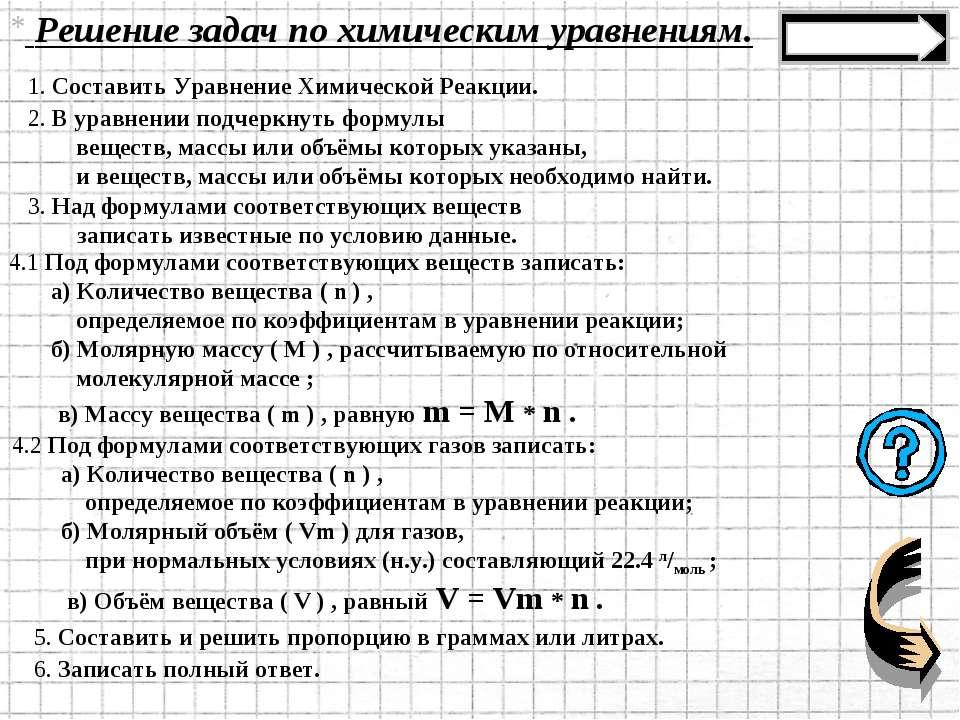 1. Составить Уравнение Химической Реакции. 2. В уравнении подчеркнуть формулы...