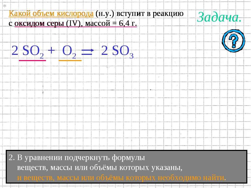 2. В уравнении подчеркнуть формулы веществ, массы или объёмы которых указаны,...