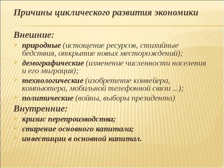 Причины циклического развития экономики Внешние: природные (истощение ресурсо...