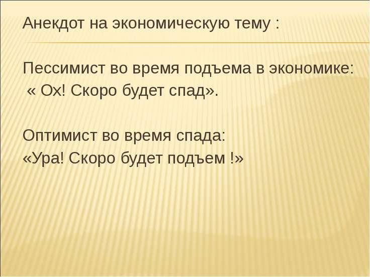 Анекдот на экономическую тему : Пессимист во время подъема в экономике: « Ох!...