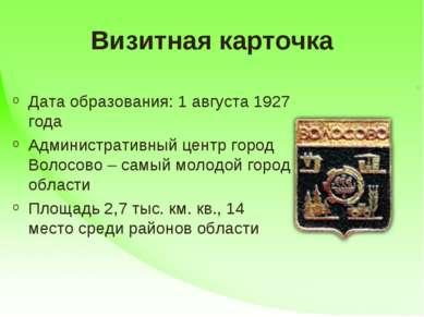 Визитная карточка Дата образования: 1 августа 1927 года Административный цент...