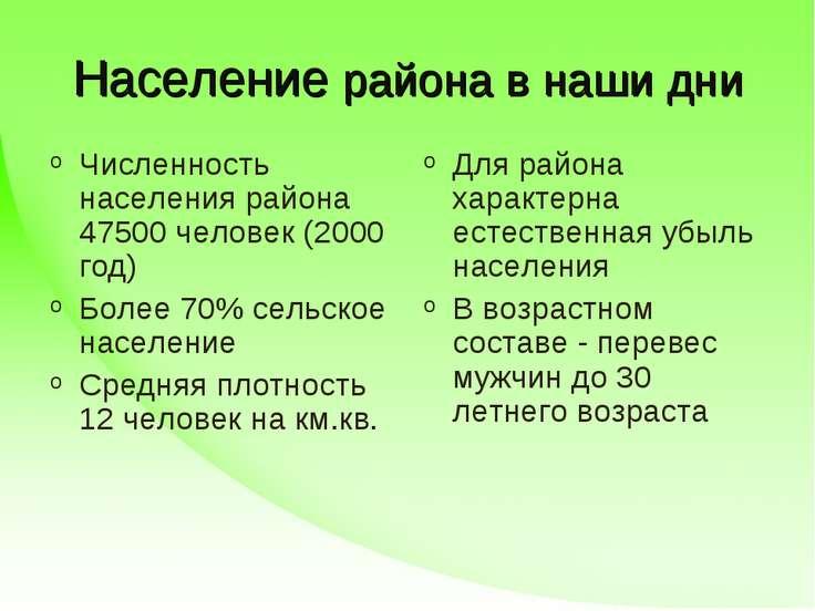 Население района в наши дни Численность населения района 47500 человек (2000 ...