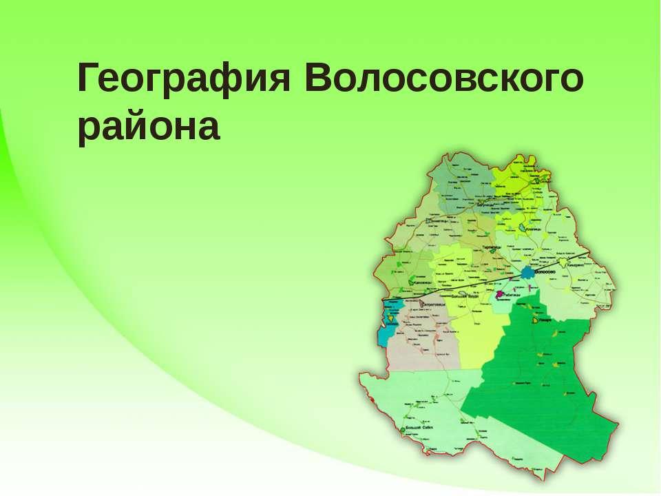 География Волосовского района