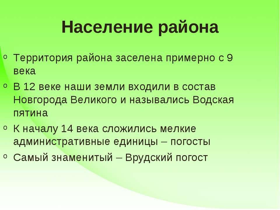 Население района Территория района заселена примерно с 9 века В 12 веке наши ...