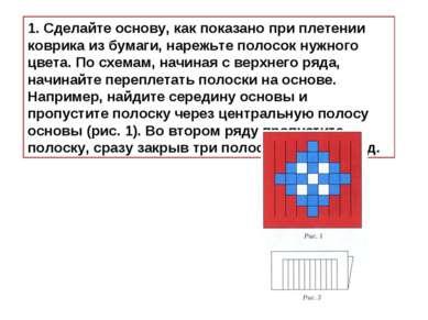 1. Сделайте основу, как показано при плетении коврика из бумаги, нарежьте пол...
