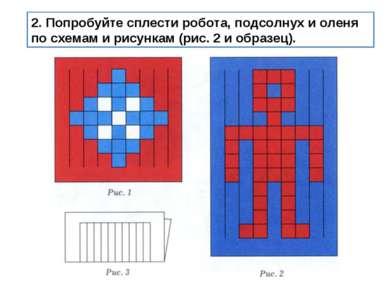 2. Попробуйте сплести робота, подсолнух и оленя по схемам и рисункам (рис. 2 ...