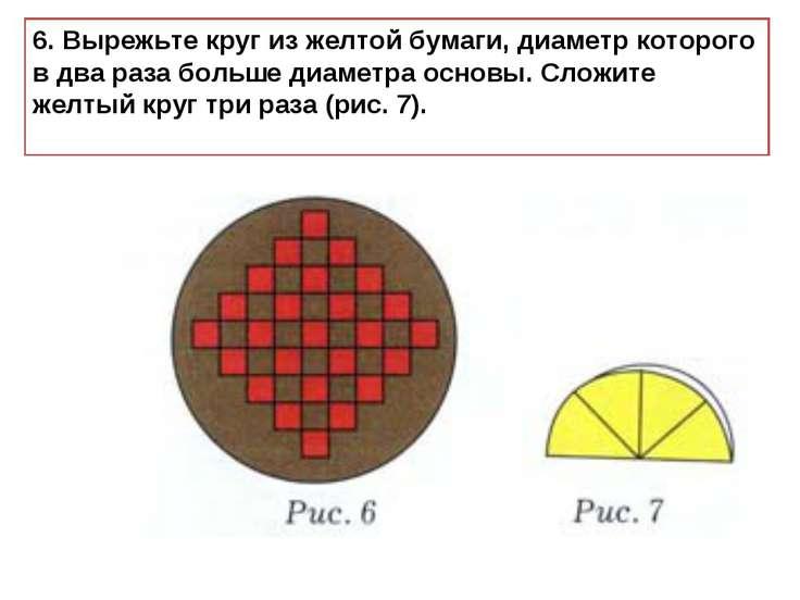 6. Вырежьте круг из желтой бумаги, диаметр которого в два раза больше диаметр...