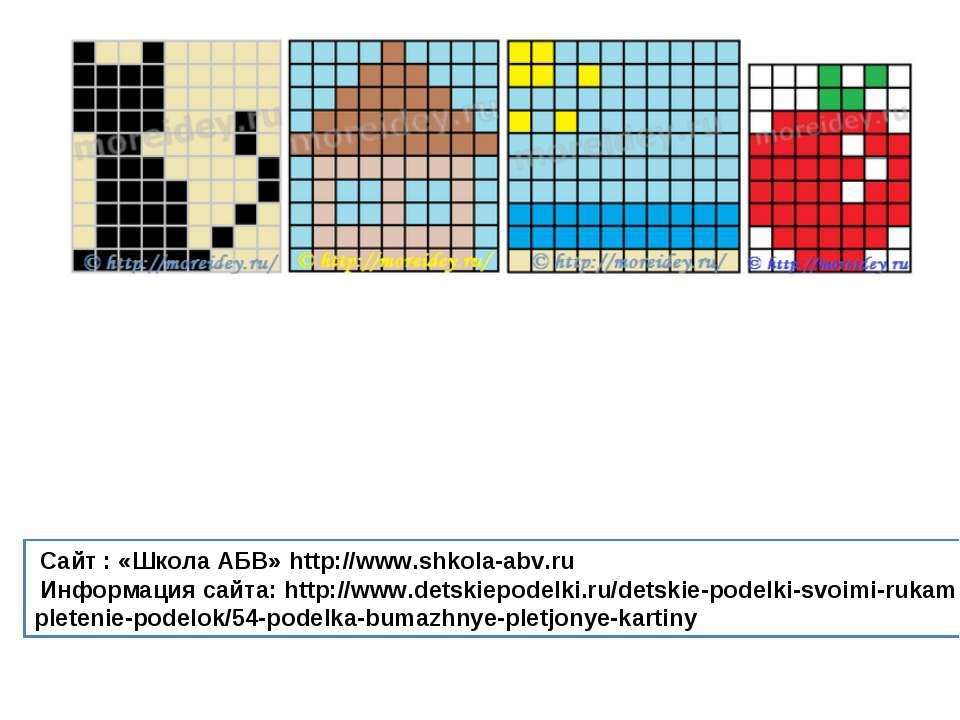 Сайт : «Школа АБВ» http://www.shkola-abv.ru Информация сайта: http://www.dets...