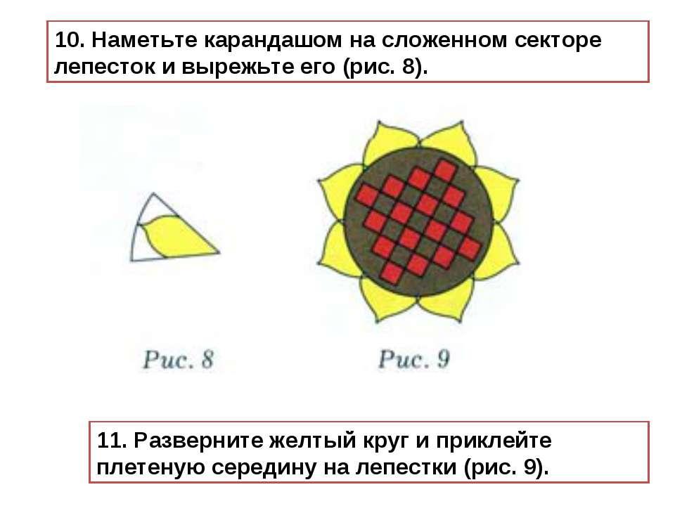 10. Наметьте карандашом на сложенном секторе лепесток и вырежьте его (рис. 8)...