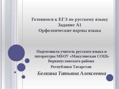 Готовимся к ЕГЭ по русскому языку Задание А1 Орфоэпические нормы языка Подгот...