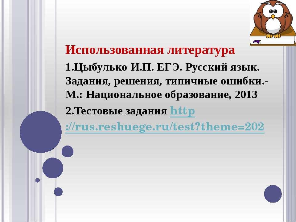 Использованная литература 1.Цыбулько И.П. ЕГЭ. Русский язык. Задания, решения...
