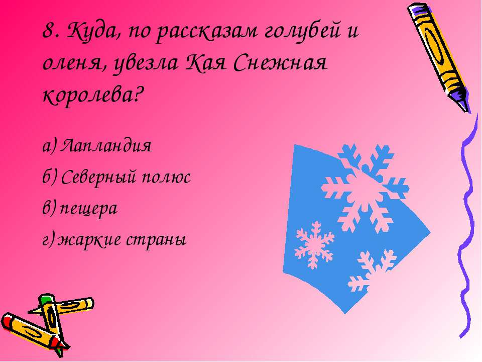 8. Куда, по рассказам голубей и оленя, увезла Кая Снежная королева? а) Лаплан...