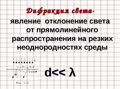 Дифракция света- явление отклонение света от прямолинейного распространения н...