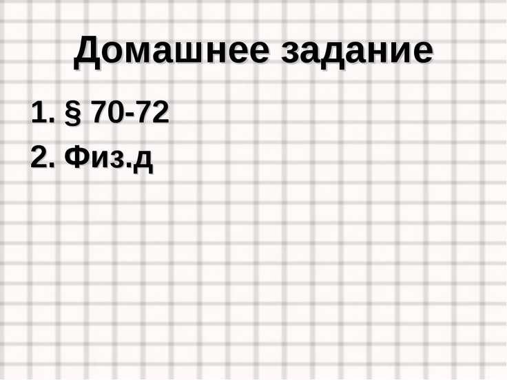 Домашнее задание § 70-72 Физ.д