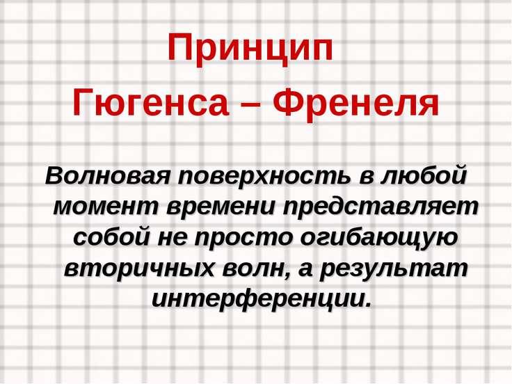 Принцип Гюгенса – Френеля Волновая поверхность в любой момент времени предста...