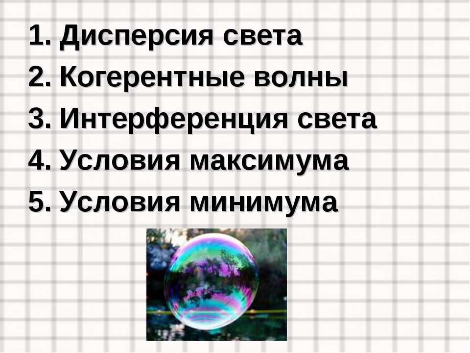 Дисперсия света Когерентные волны Интерференция света Условия максимума Услов...