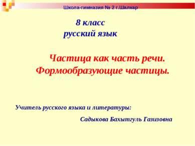 8 класс русский язык Частица как часть речи. Формообразующие частицы. Учитель...