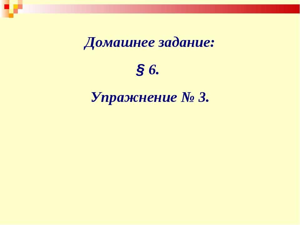 Домашнее задание: § 6. Упражнение № 3.