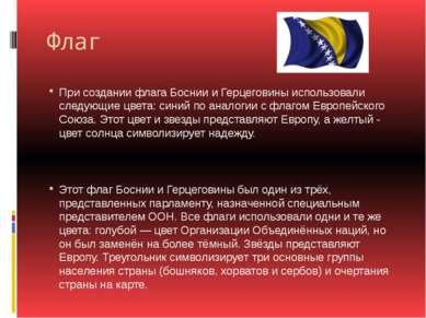 Флаг При создании флага Боснии и Герцеговины использовали следующие цвета: си...