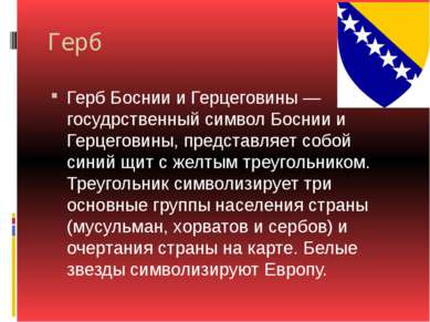 Герб Герб Боснии и Герцеговины — госудрственный символ Боснии и Герцеговины, ...